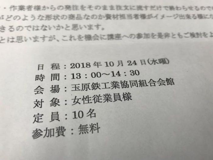 ねじのおもしろ講座(基礎編)