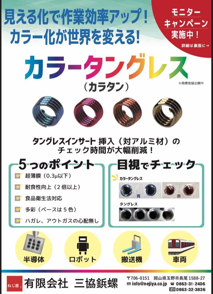 【新製品情報】カラータングレス(カラタン)