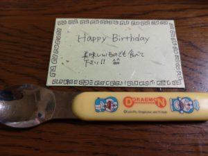 謎の誕生日プレゼント