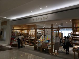 中川政七商店(イオン岡山)