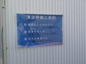 津波避難三原則