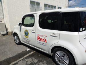 移動支援Rera