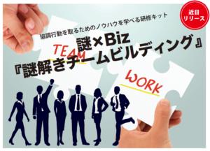 謎xBiz『謎解きチームビルディング』