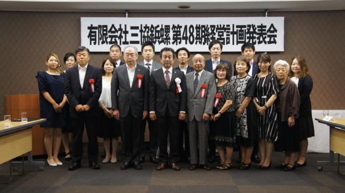 48期経営計画発表会