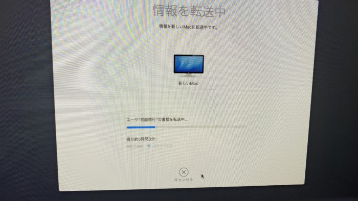 iMac2020へデータを自動転送