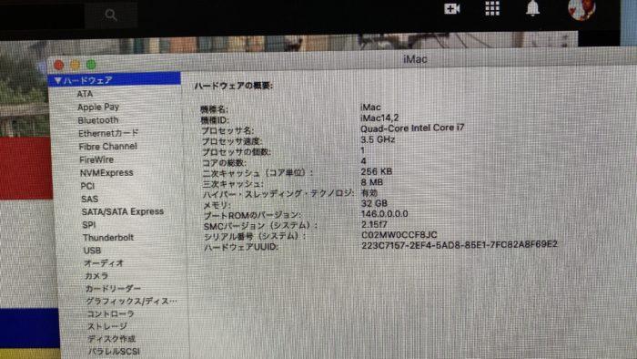 iMac2013の仕様