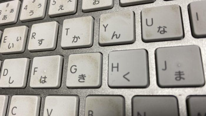 指垢のついたキーボード