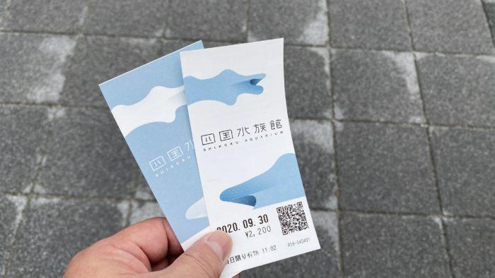 四国水族館チケット