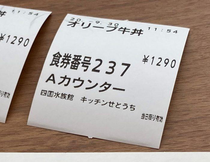 四国水族館レストラン食券