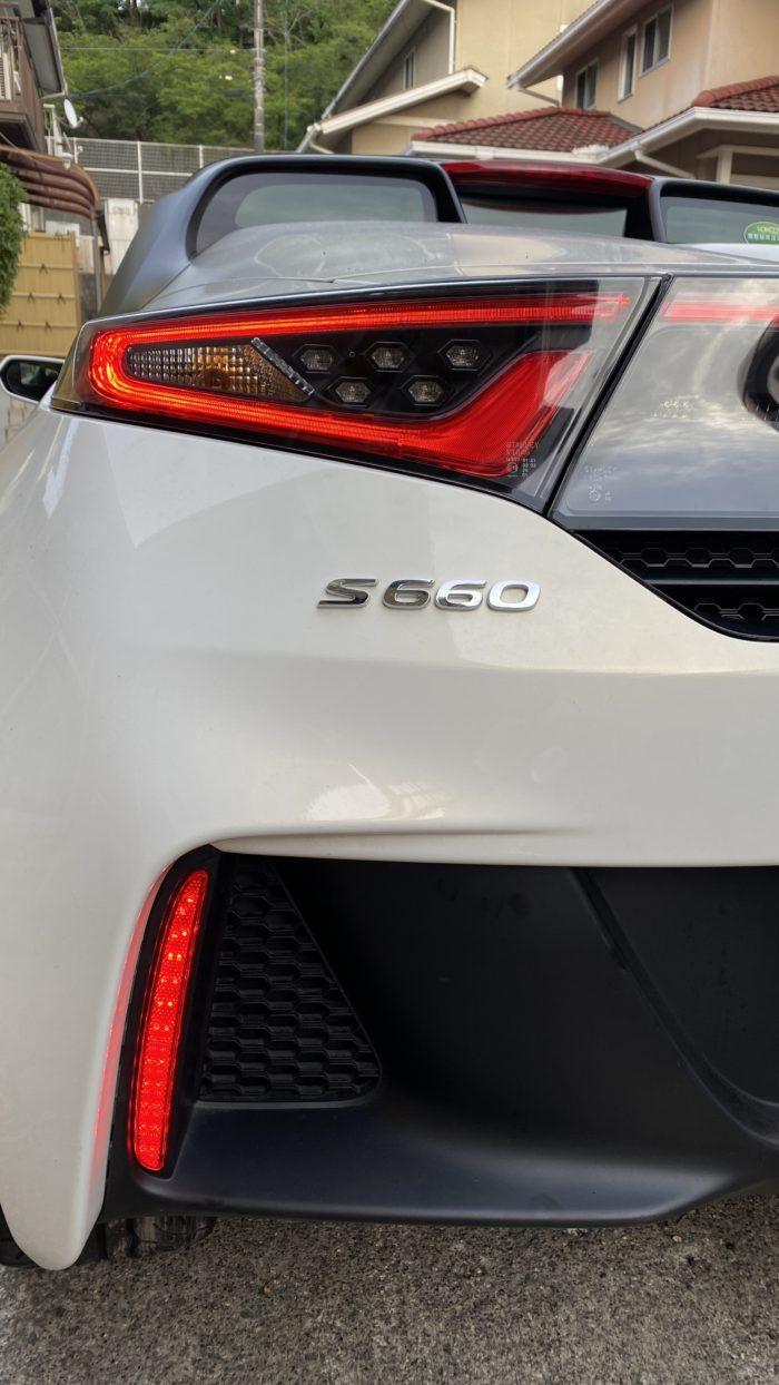 S660リフレクター点灯
